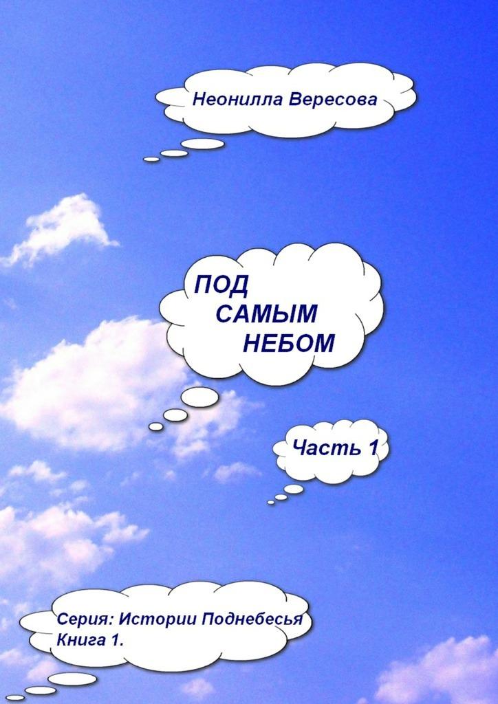 Неонилла Сергеевна Вересова бесплатно