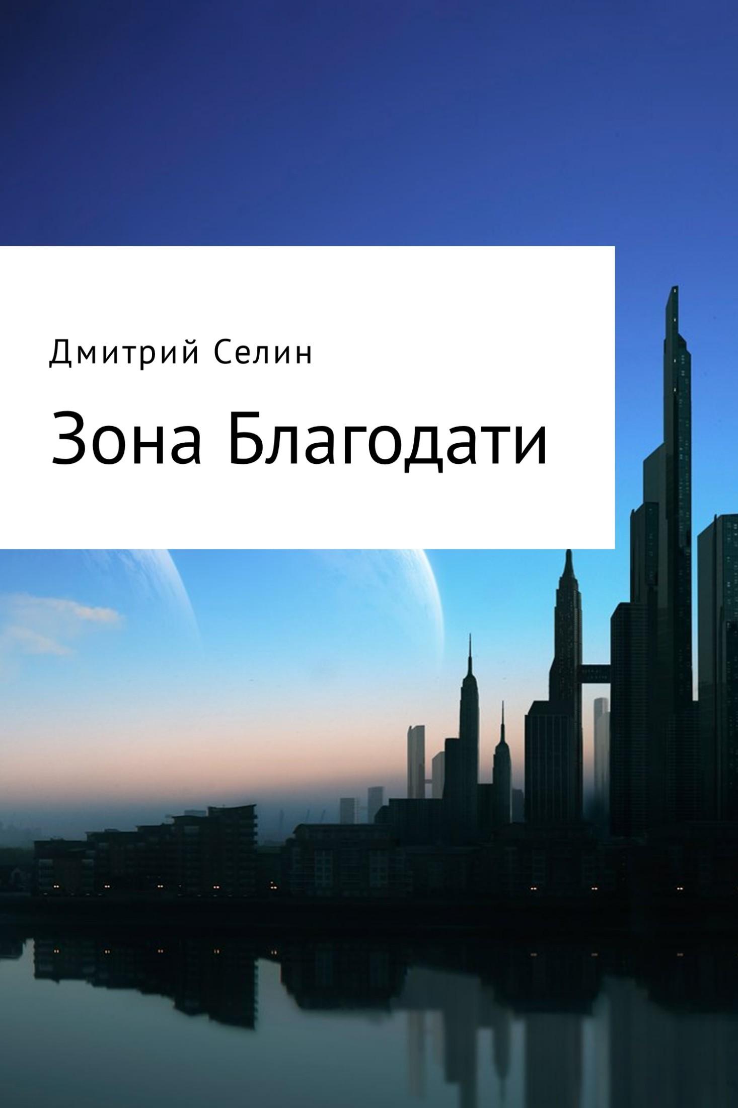 Дмитрий Селин - Зона Благодати