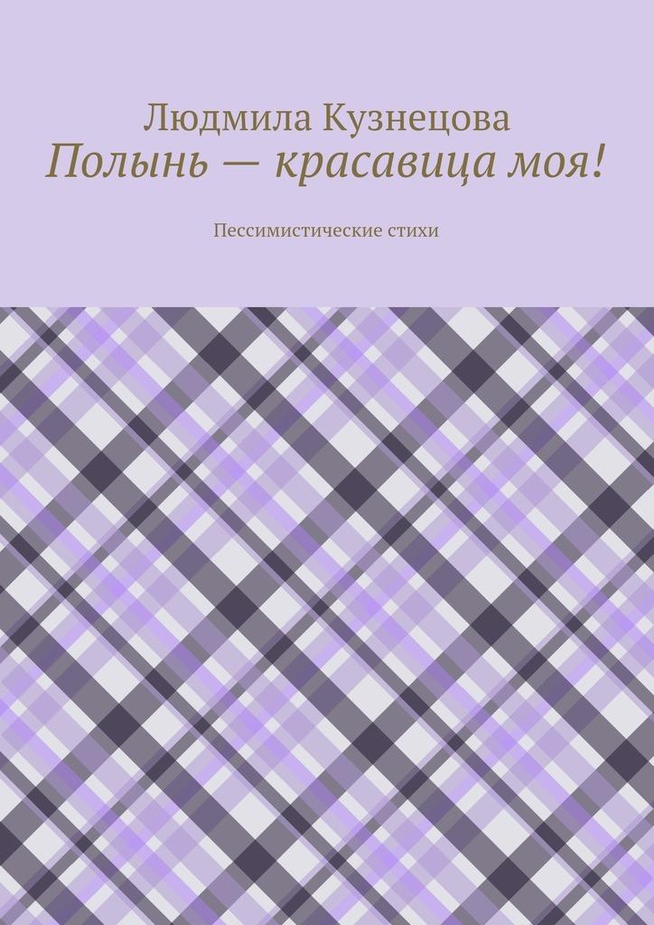 Людмила Кузнецова Полынь– красавицамоя! Пессимистические стихи полынь настойка 25мл