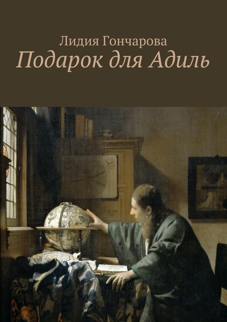 Лидия Гончарова Подарок для Адиль