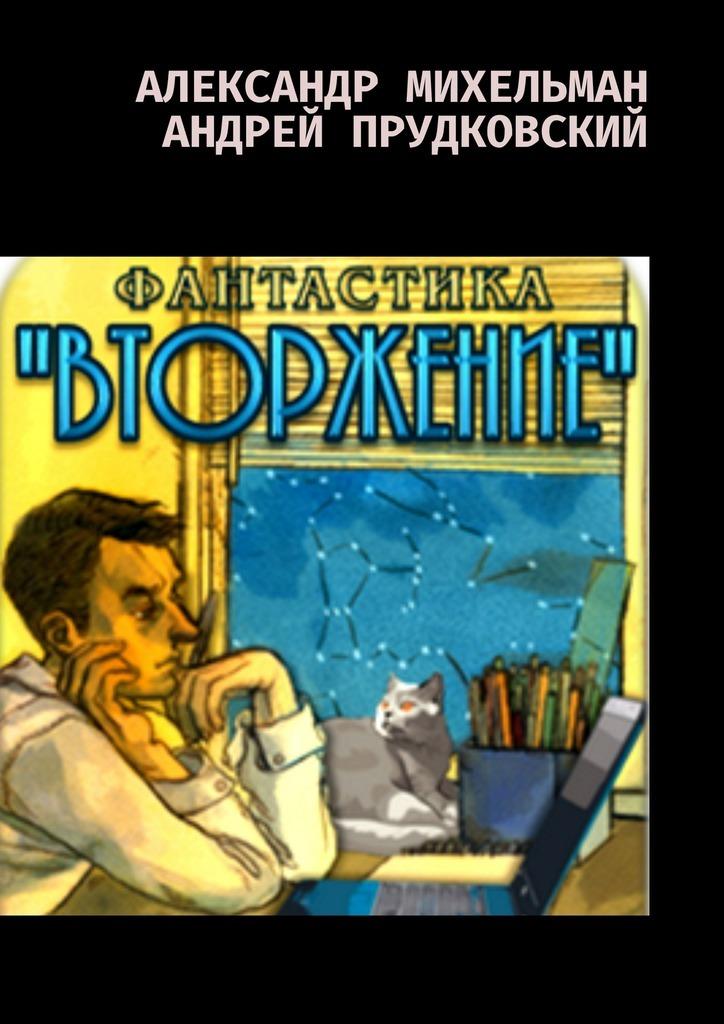 гудков андрей цепной пес империи революция фантастический роман Александр Михельман Вторжение. Фантастический боевик