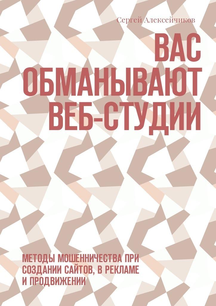 Сергей Викторович Алексейчиков бесплатно