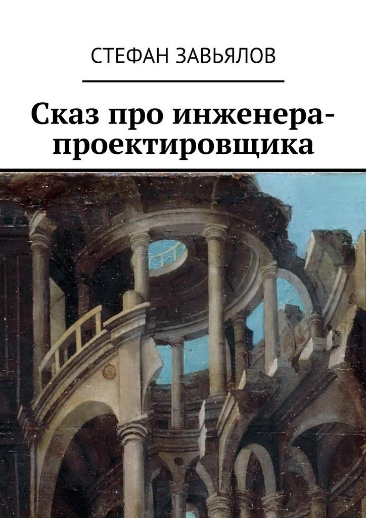 Сказ про инженера-проектировщика