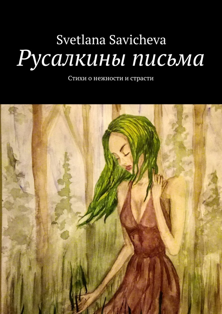 Svetlana Savicheva Русалкины письма. Стихи онежности истрасти наука страсти нежной