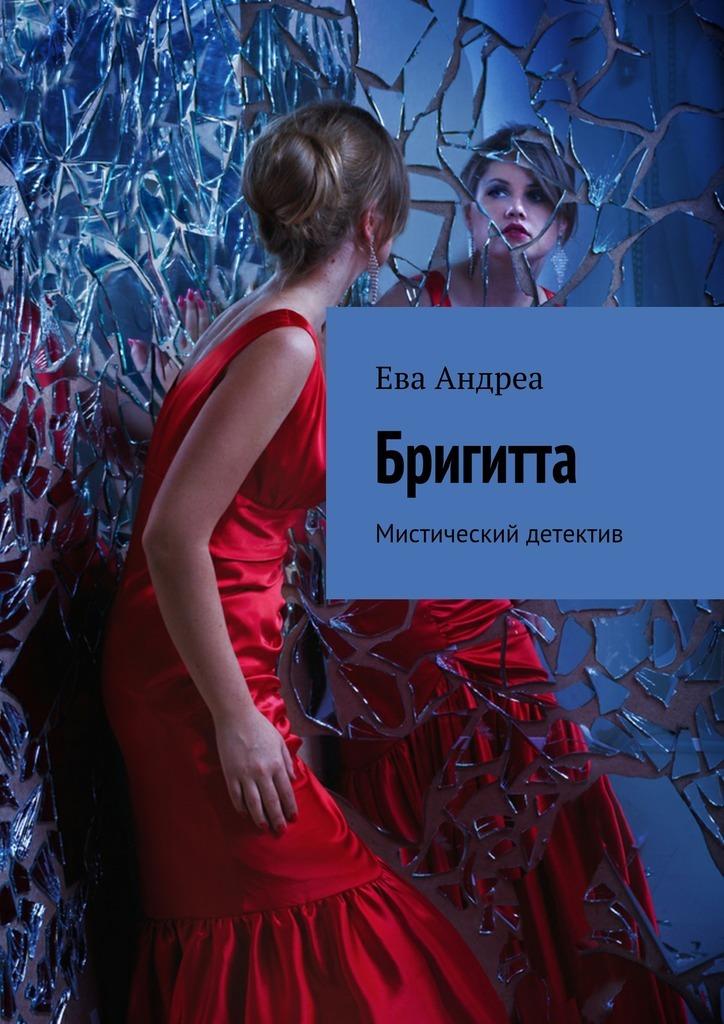 бригитта венингер 24 зимние истории Ева Андреа Бригитта. Мистический детектив