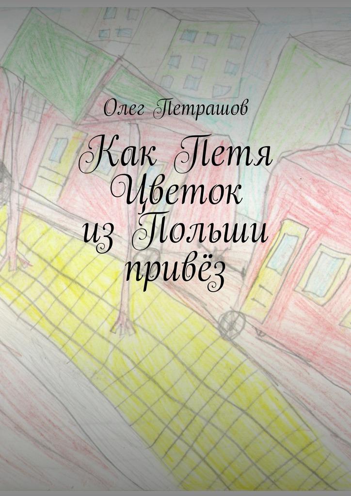 Олег Петрашов бесплатно