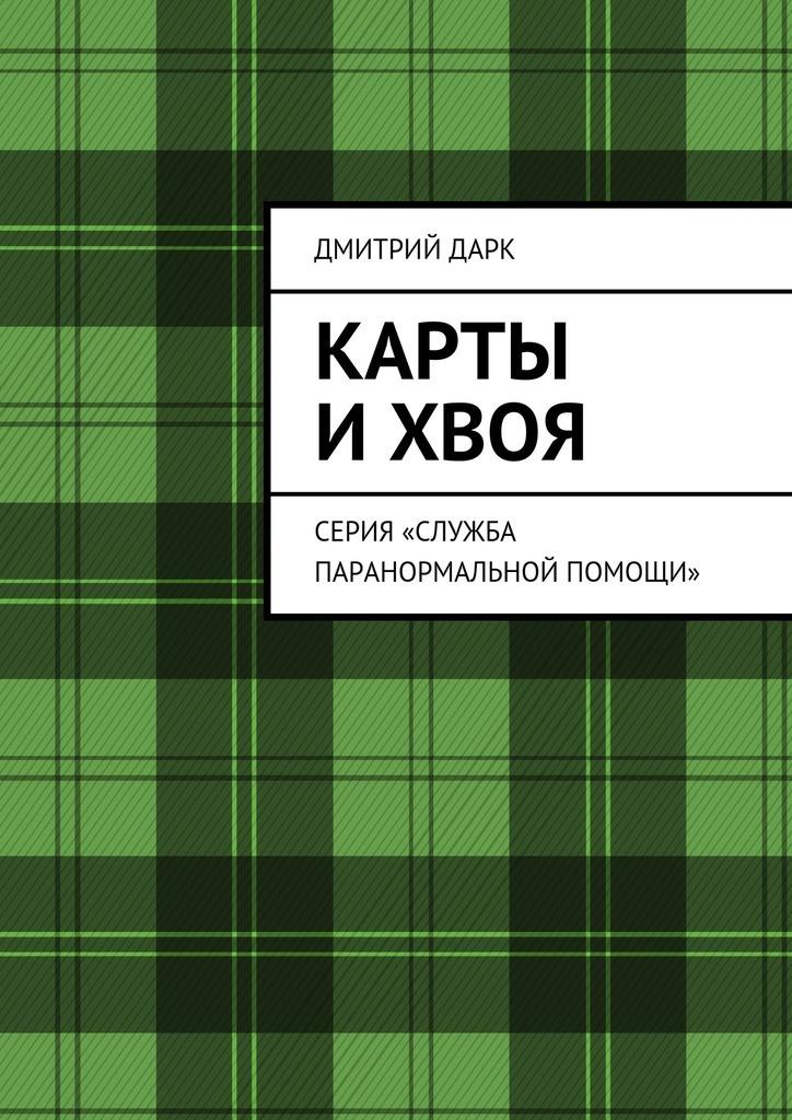 Дмитрий Дарк Карты ихвоя. Серия «Служба паранормальной помощи» поможем с аукциона hushome