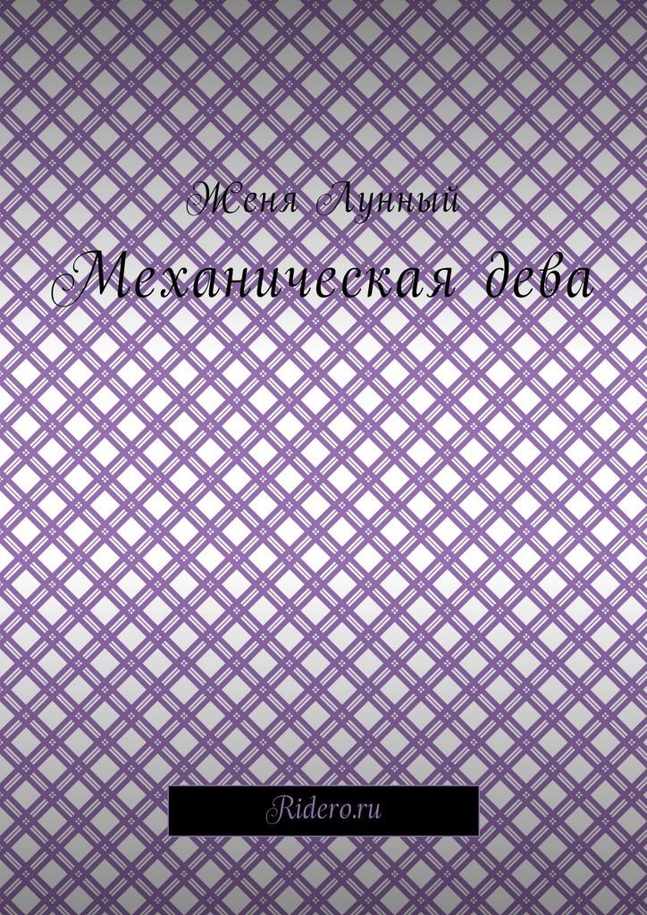 Женя Лунный Механическаядева сатишур о механическая вентиляция легких