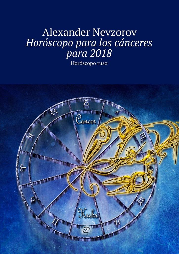 Alexander Nevzorov Horóscopo paralos cánceres para2018. Horóscoporuso los tigres del norte acapulco