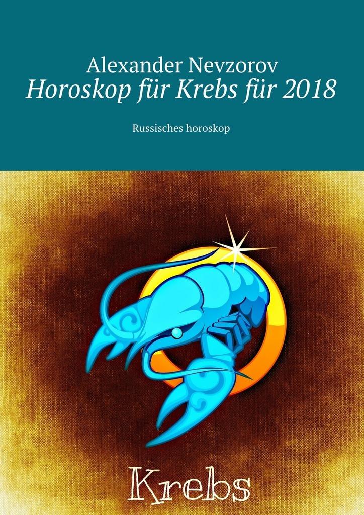 Александр Невзоров Horoskop für Krebsfür 2018. Russisches horoskop ботинки der spur der spur de034amwiz42