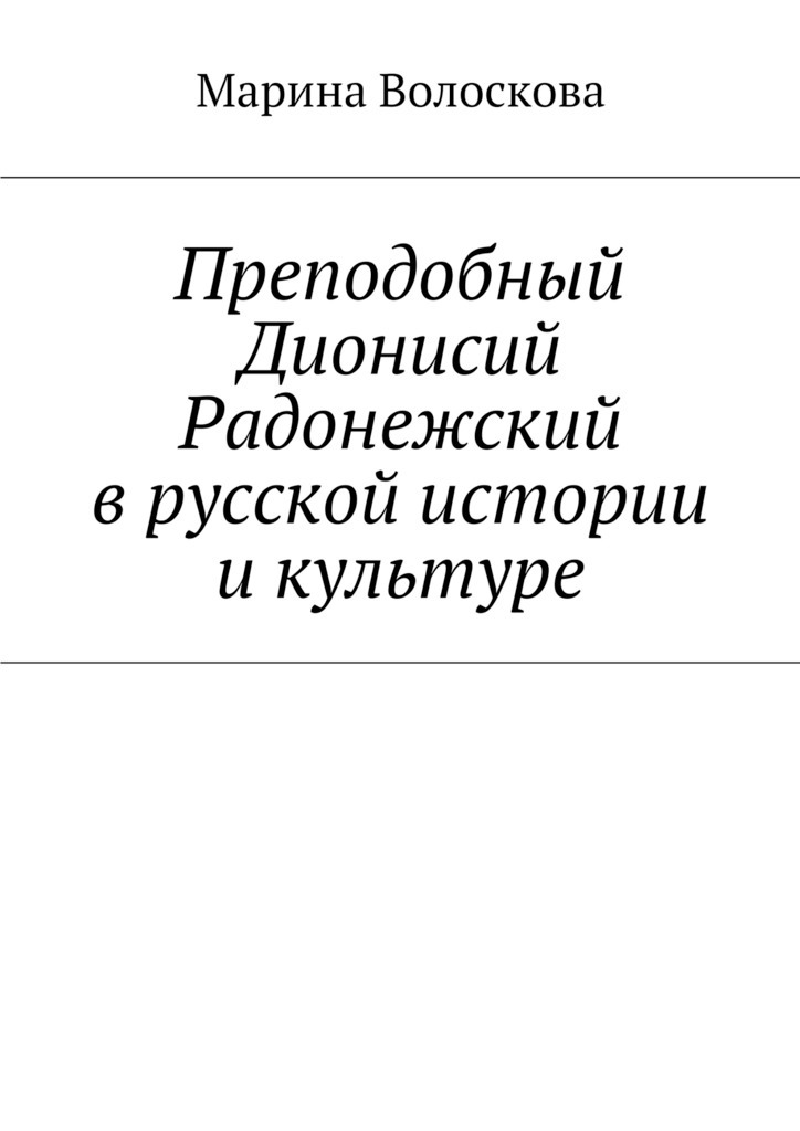 Скачать Преподобный Дионисий Радонежский в русской истории и культуре быстро