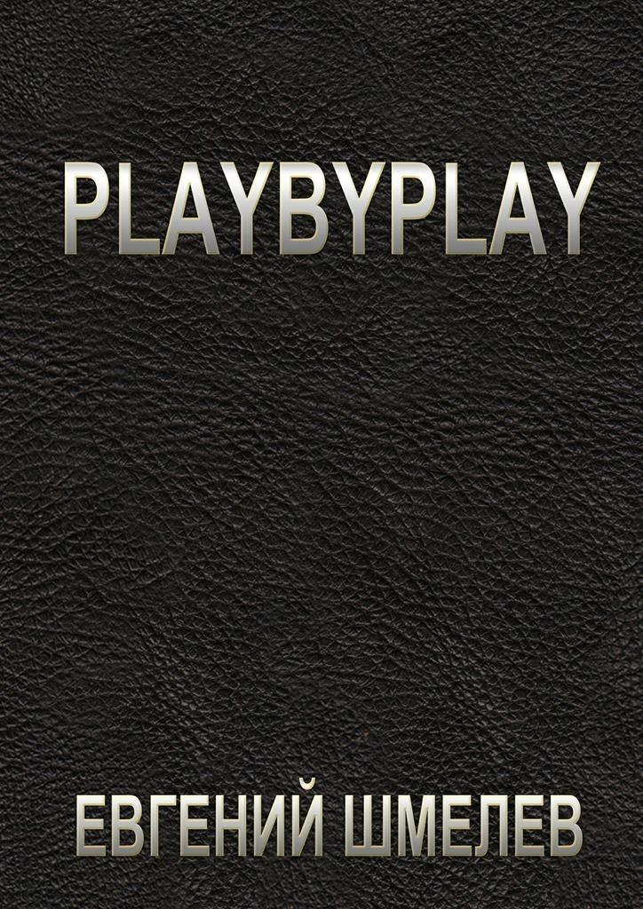Евгений Шмелев Playbyplay www барахолка аквариум 200 л в иваново