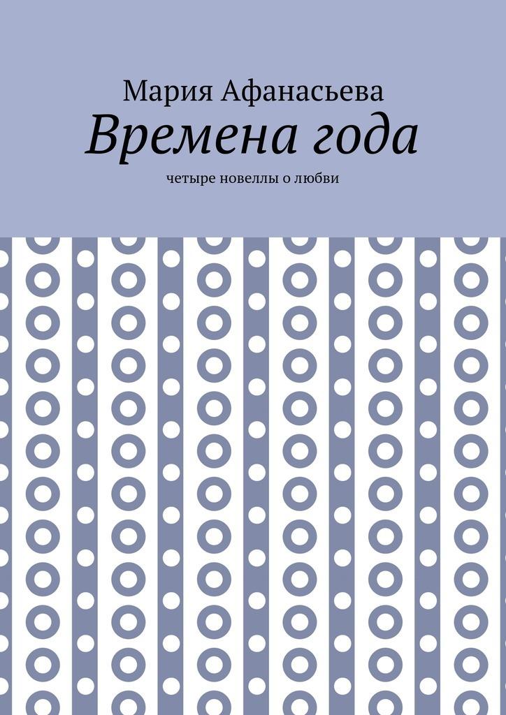 Мария Афанасьева - Временагода. Четыре новеллы олюбви