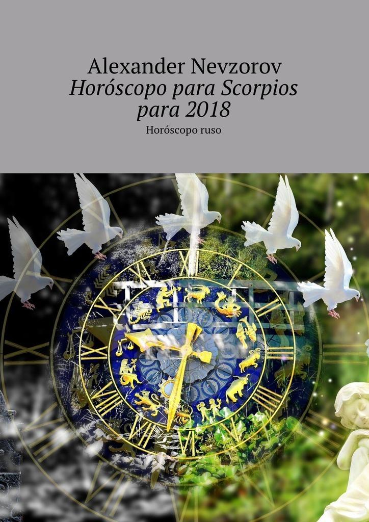 Alexander Nevzorov Horóscopo para Scorpios para2018. Horóscoporuso alexander nevzorov horóscopo del amor para2018 horóscoporuso