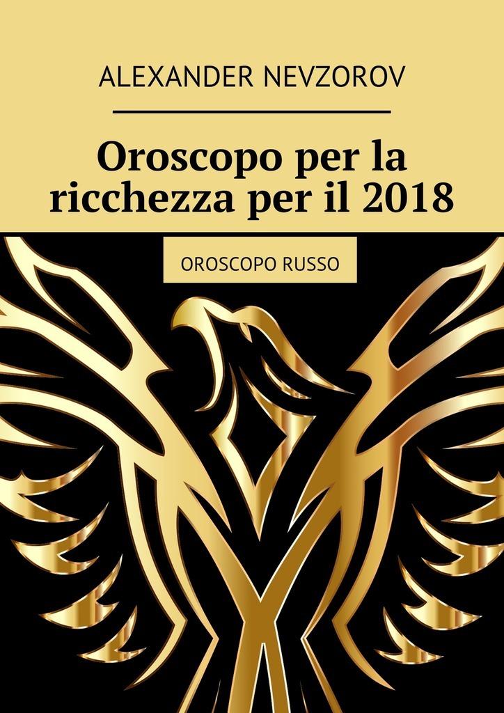 Alexander Nevzorov Oroscopo per la ricchezza per il2018. Oroscopo russo ISBN: 9785448574122 цена