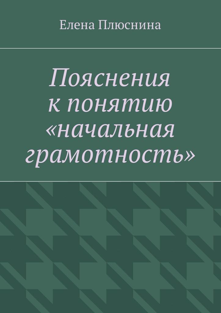 Пояснения кпонятию «начальная грамотность»