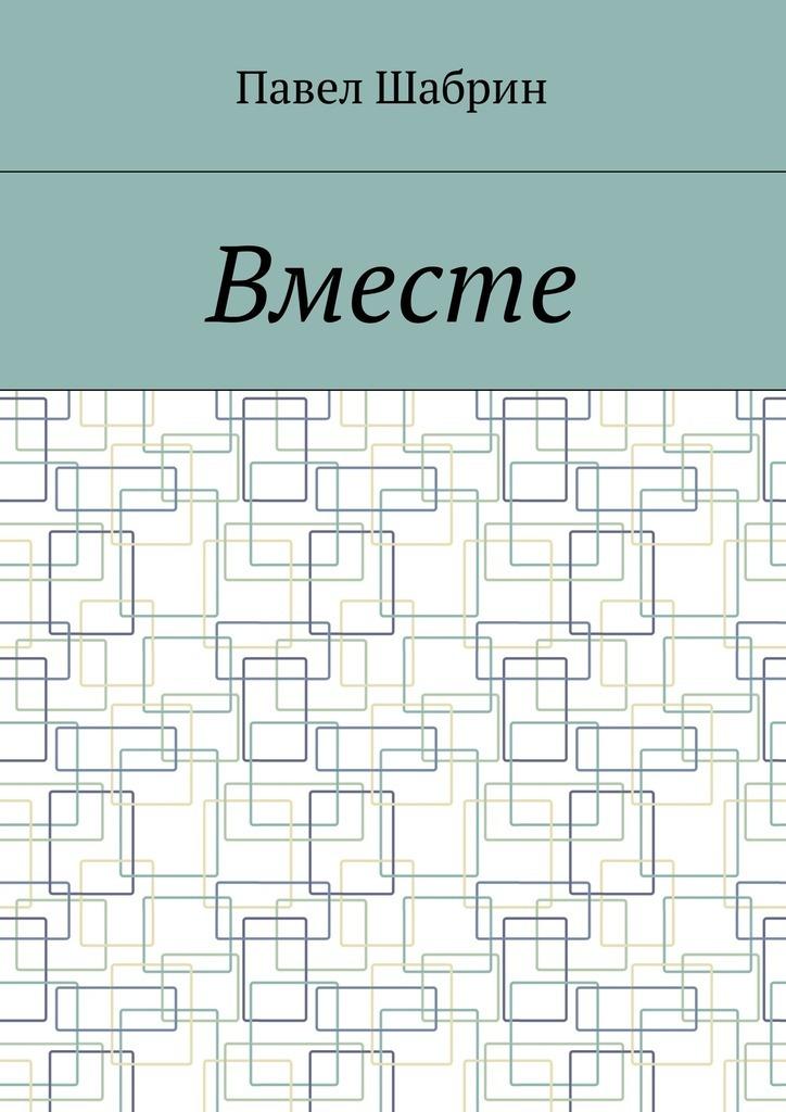 Павел Сергеевич Шабрин Вместе павел мамонтов княжий человек