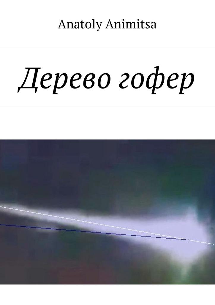 Дерево гофер ( Anatoly Animitsa  )