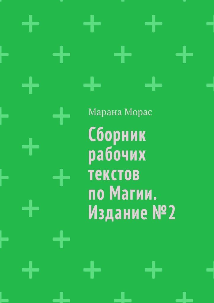 Марана Морас Сборник рабочих текстов поМагии. Издание№2 источник магии
