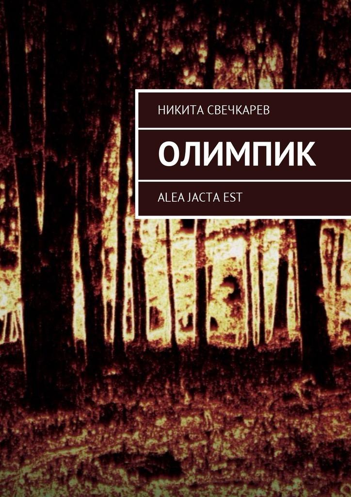 Никита Свечкарев - Олимпик. Alea jasta est