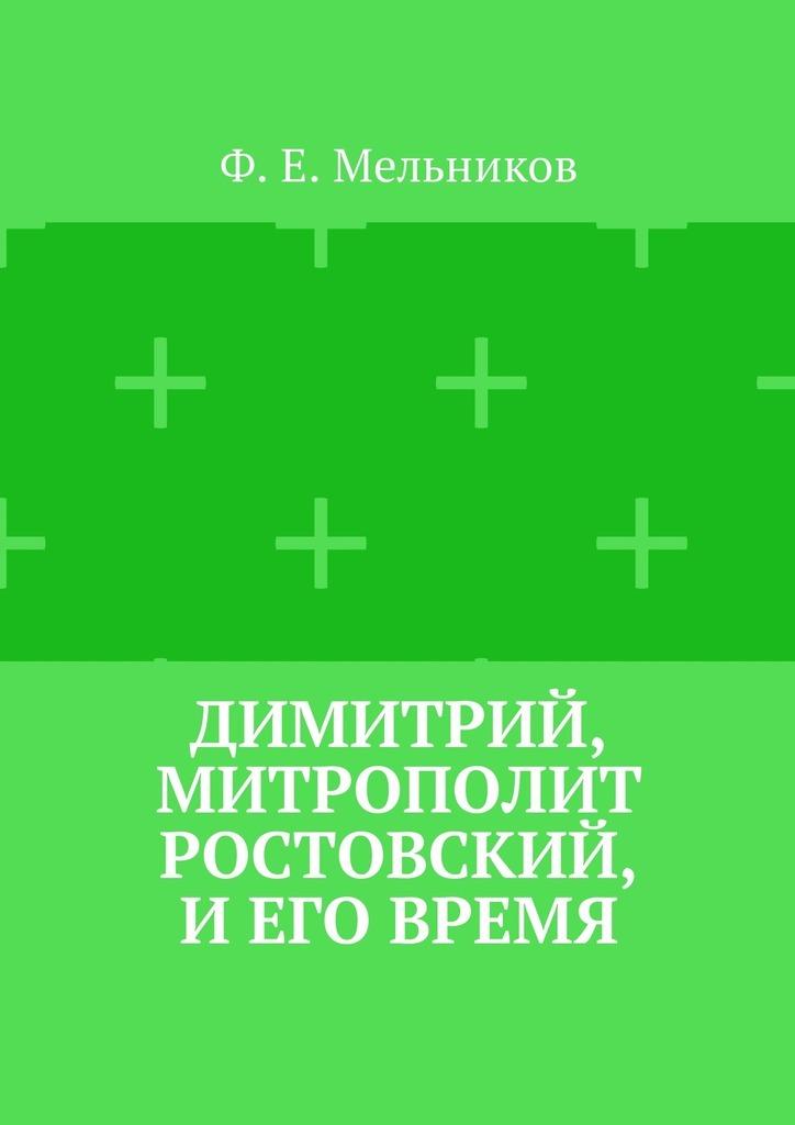 Федор Ефимович Мельников Димитрий, митрополит Ростовский, иего время