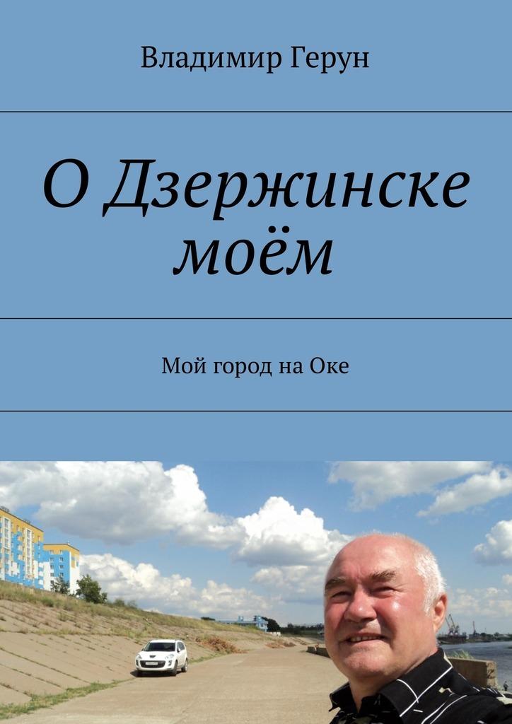 Владимир Герун ОДзержинске моём. Мой город наОке