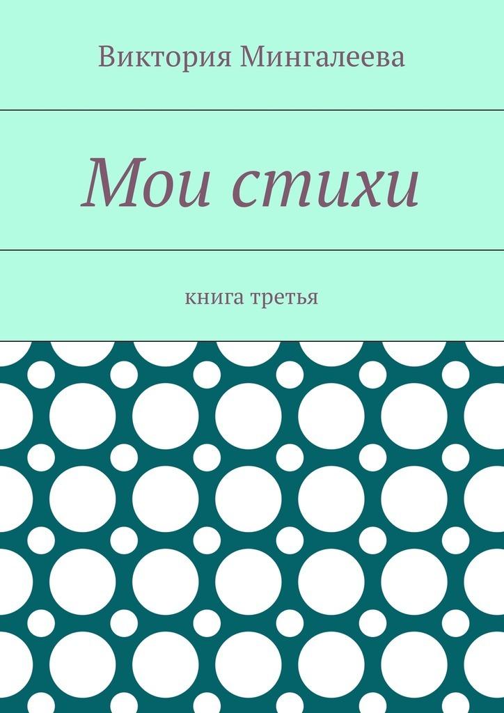 Виктория Мингалеева Мои стихи. Книга третья цена
