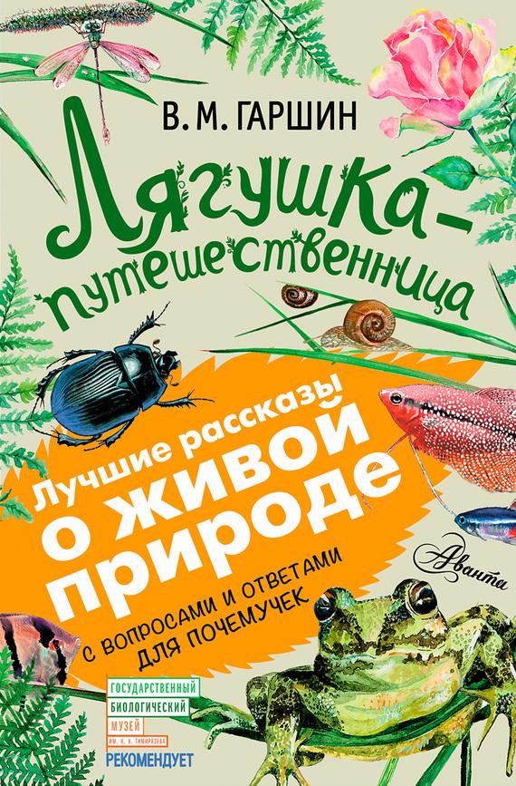 Всеволод Гаршин Лягушка-путешественница. С вопросами и ответами для почемучек