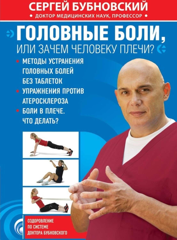 Бубновский упражнения для плеча в домашних условиях