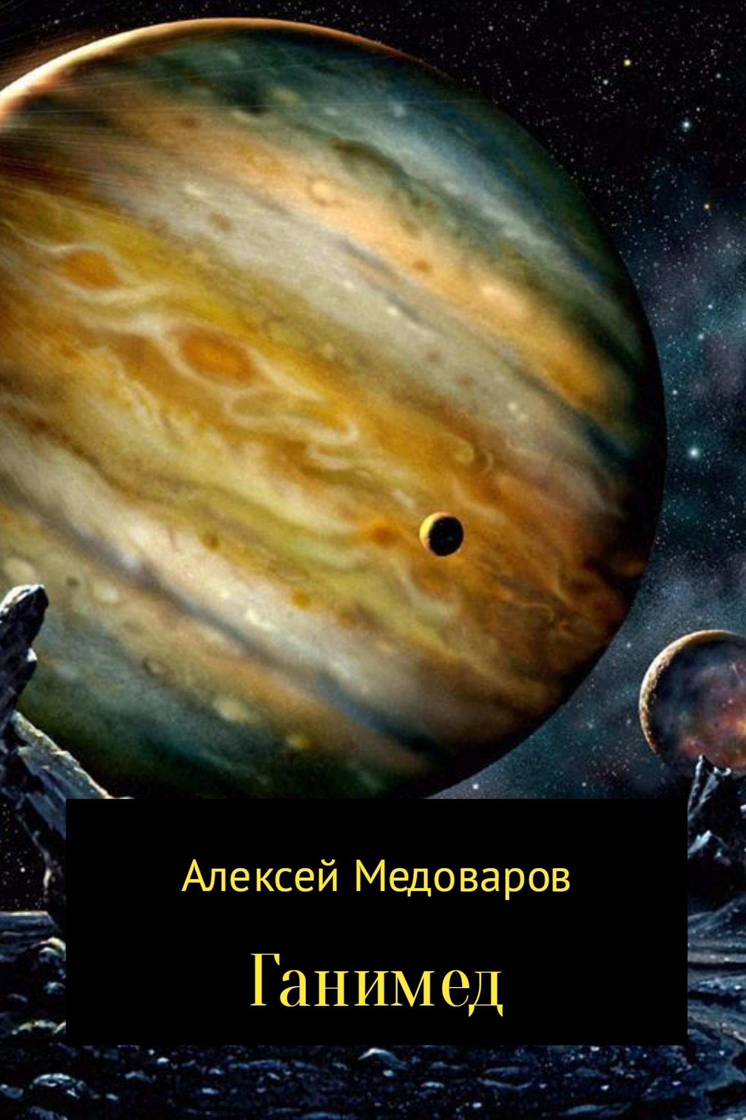 Алексей Медоваров бесплатно