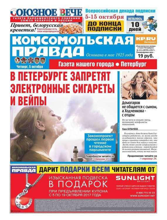 Комсомольская Правда. Санкт-Петербург 113ч-2017