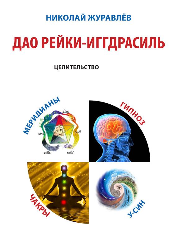 Николай Журавлев Дао Рейки-Иггдрасиль. Блок «Целительство» рейки для подрамника пермь