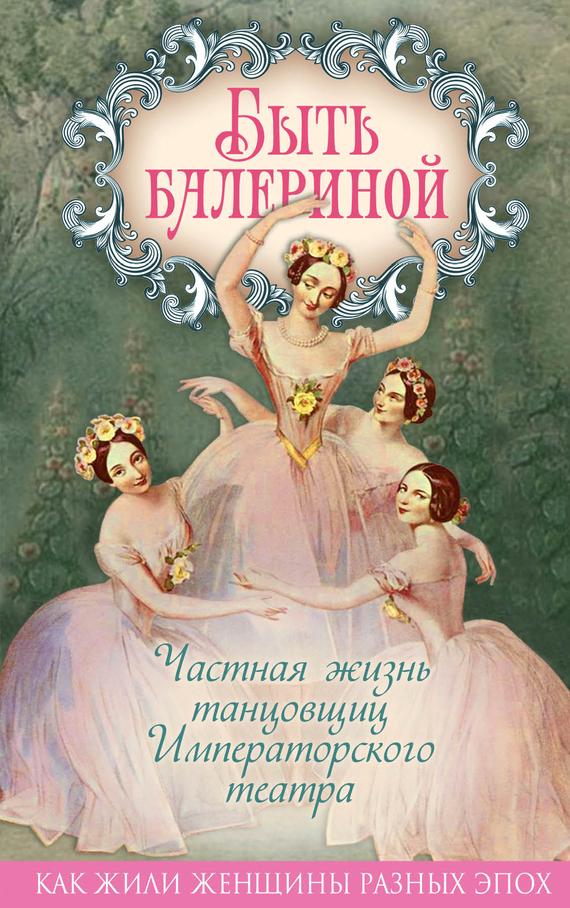 Юлия Андреева Быть балериной. Частная жизнь танцовщиц Императорского театра юлия андреева феникс