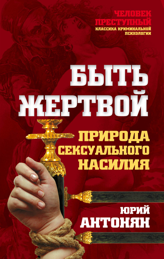 Юрий Антонян бесплатно