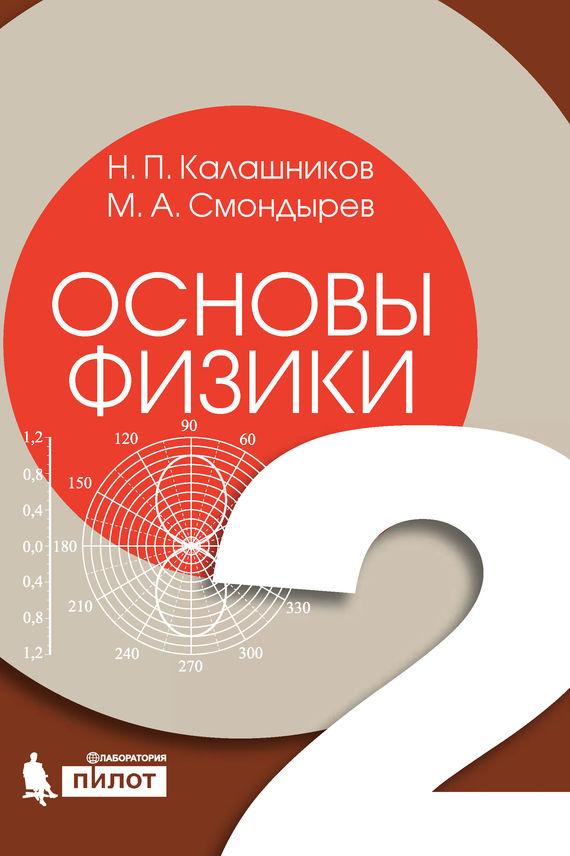 М. А. Смондырев Основы физики. Том 2 почтовый лист физики и астрономы 14 2 марки республика мали 2011 год