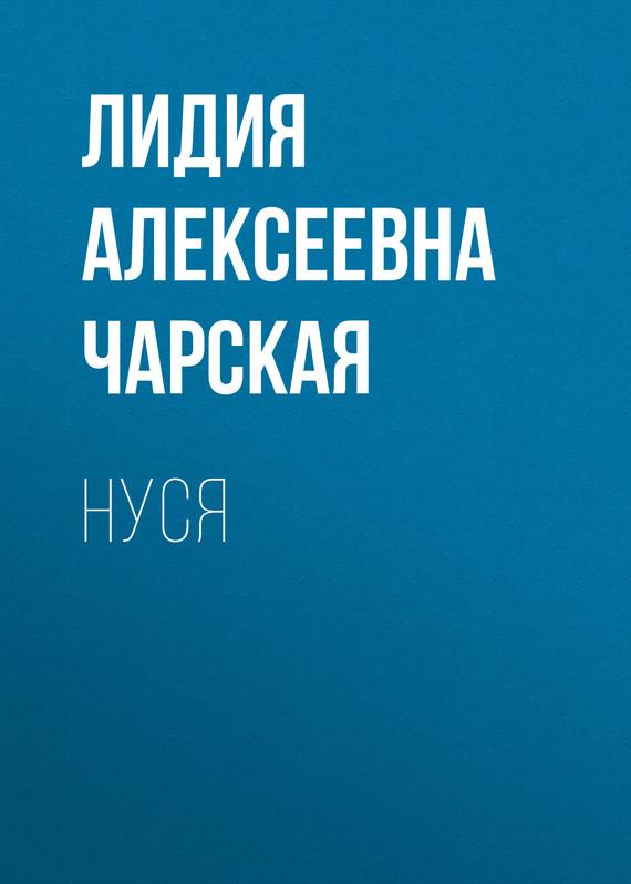 Лидия Чарская Нуся чарская лидия алексеевна волшебная сказка повесть