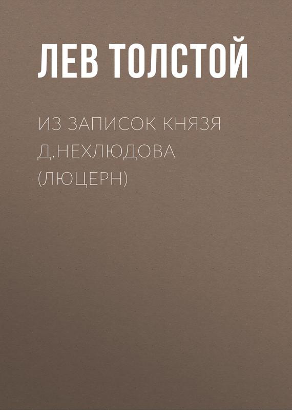 Лев Толстой Из записок князя Д.Нехлюдова (Люцерн) головин в л швейцария берн женева цюрих люцерн лугано