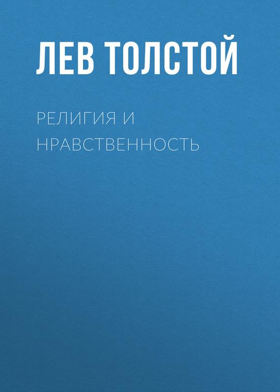 Лев Толстой Религия и нравственность математика занимательный тренажёр я уверенно считаю