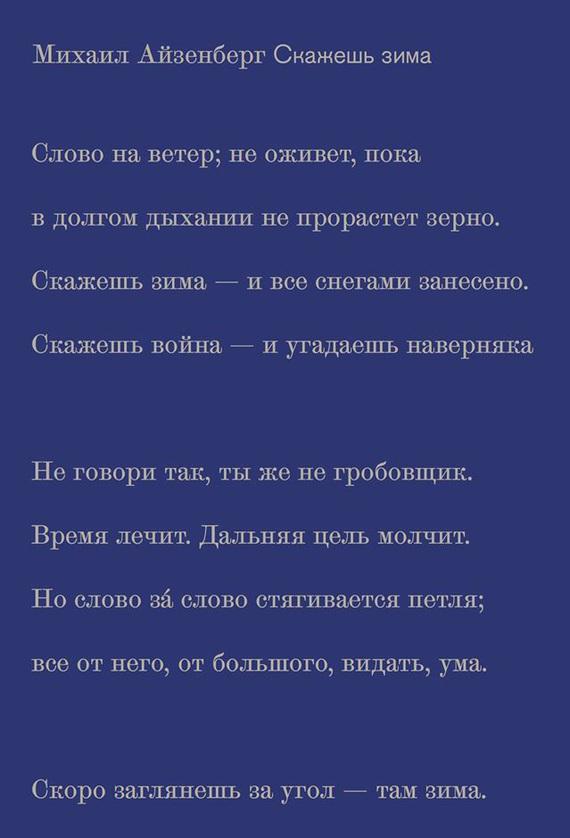 Михаил Айзенберг Скажешь зима женщина и желание полли янг айзенберг