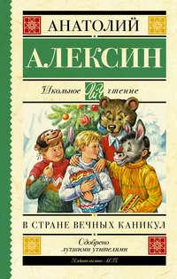 Анатолий Алексин - В стране вечных каникул. Мой брат играет на кларнете. Коля пишет Оле, Оля пишет Коле (сборник)