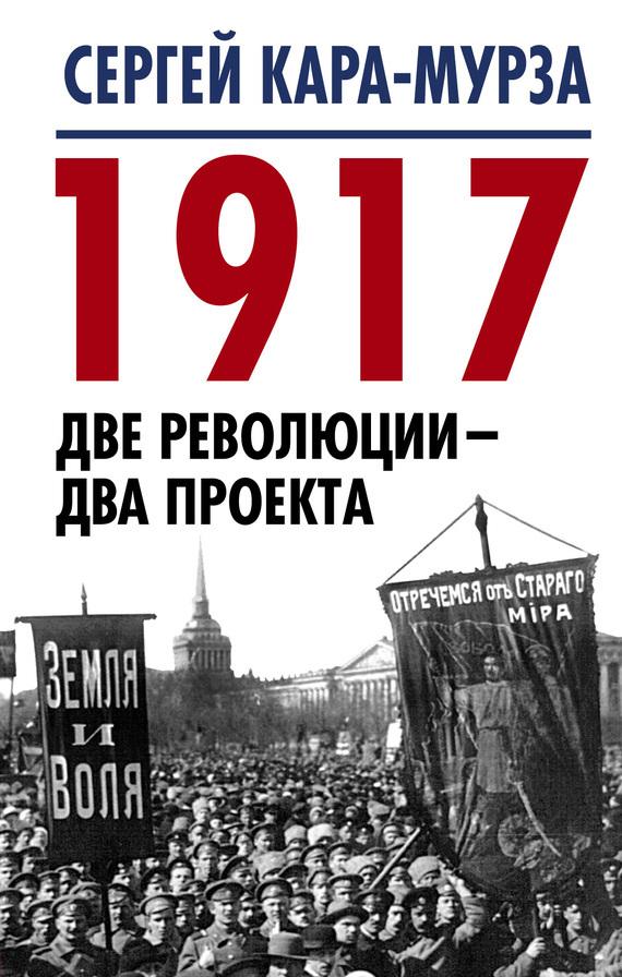 Сергей Кара-Мурза - 1917. Две революции – два проекта