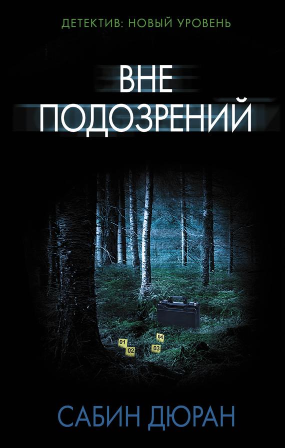 Обложка книги Вне подозрений, автор Сабин Дюран