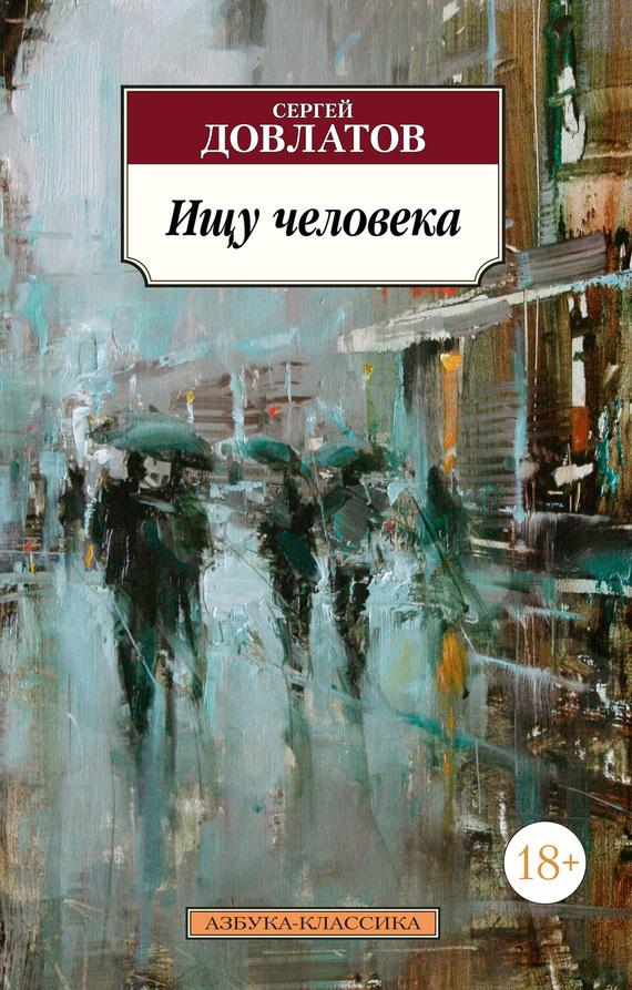 Сергей Довлатов Ищу человека (сборник) довлатов сергей донатович представление рассказы