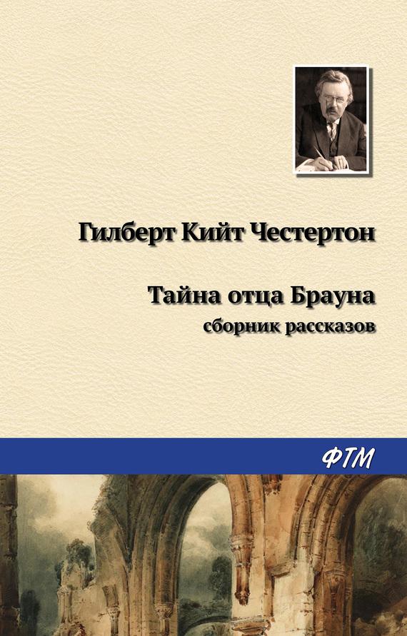 Тайна отца Брауна (сборник)