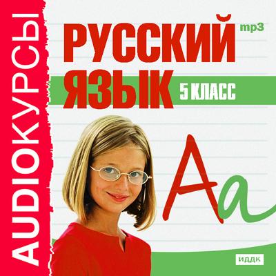 Сборник 5 класс. Русский язык куплю бизнес предложения в томске