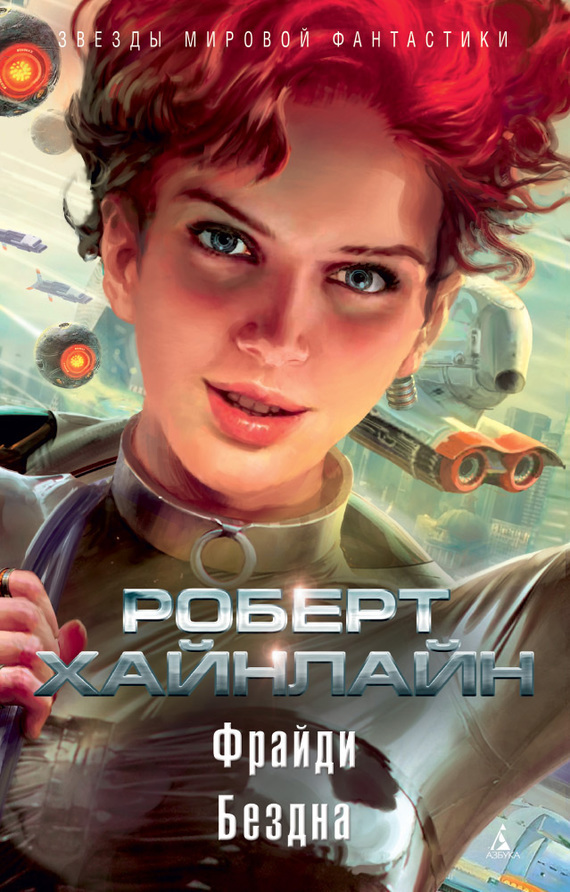 Роберт Хайнлайн - Фрайди. Бездна (сборник)