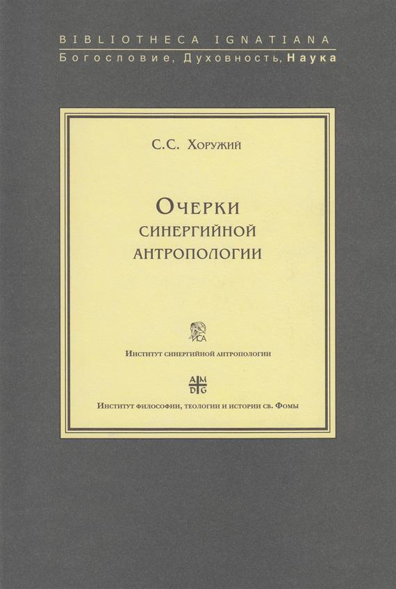 Сергей Хоружий бесплатно