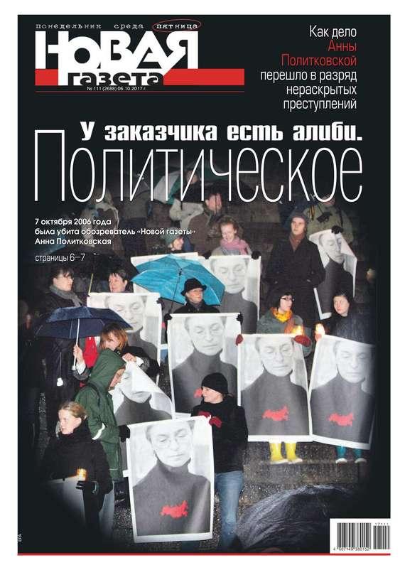 Редакция газеты Новая газета Новая Газета 111-2017