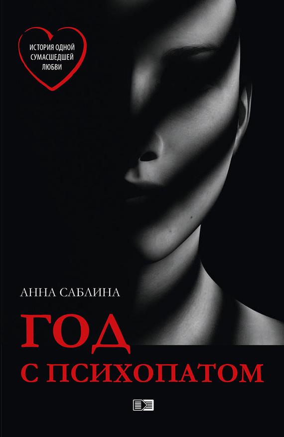Анна Саблина Год с психопатом анна анакина на краю обрыва…
