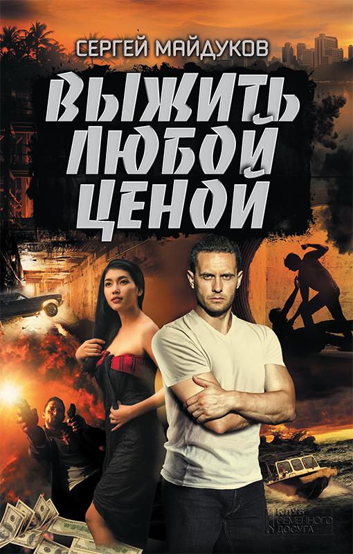 Сергей Майдуков Выжить любой ценой сергей майдуков родная кровь